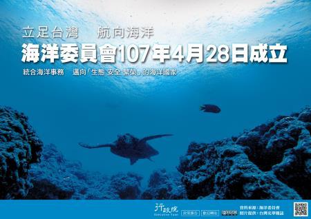 海洋委員會107年4月28日成立(另開新視窗)
