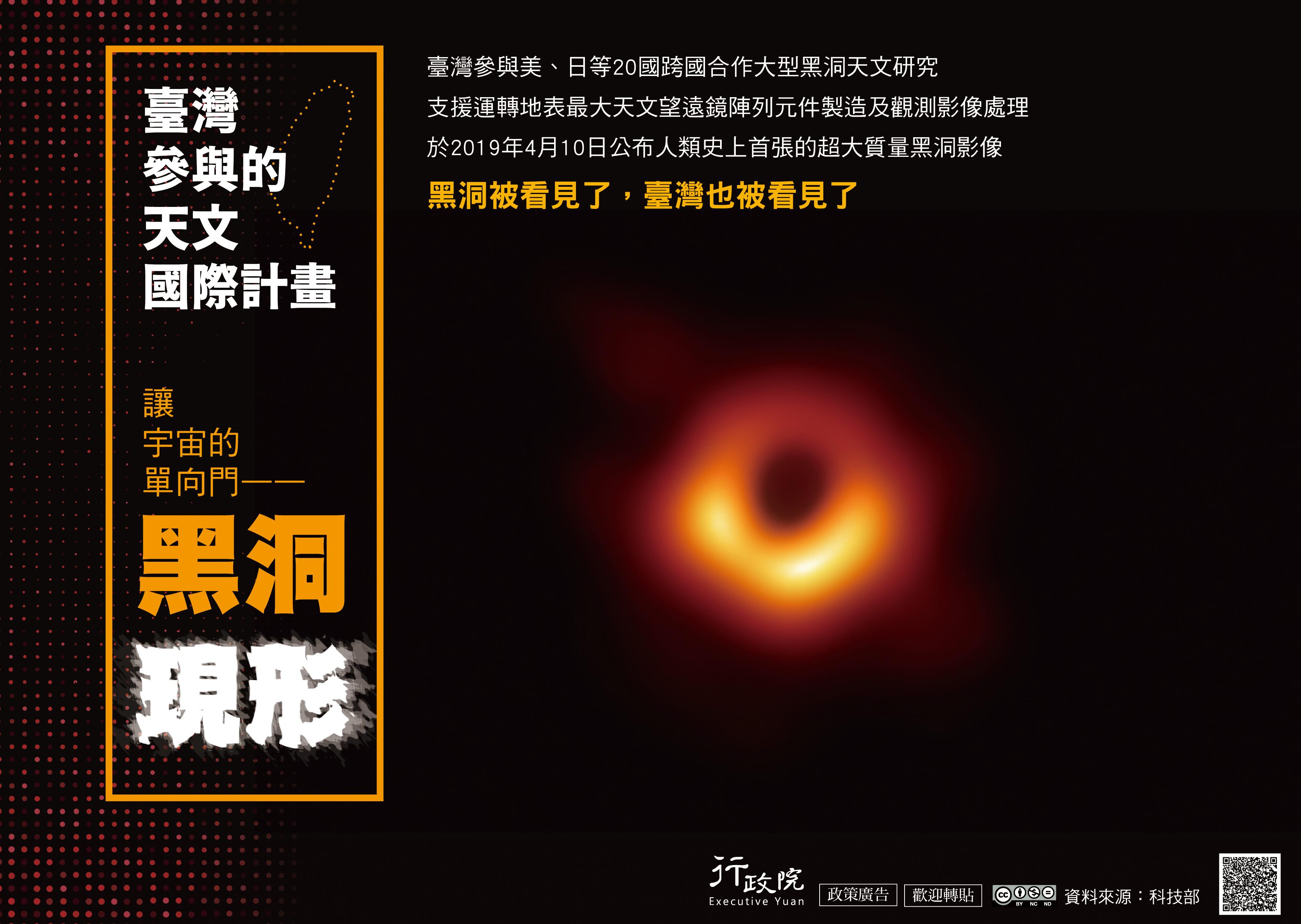 從黑洞研究看見臺灣