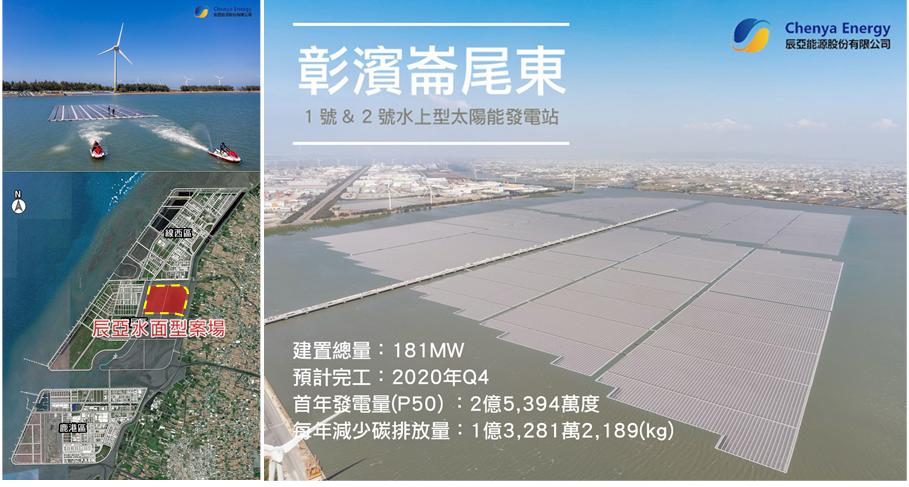 彰濱崙尾東辰亞水面型案場(181MW)
