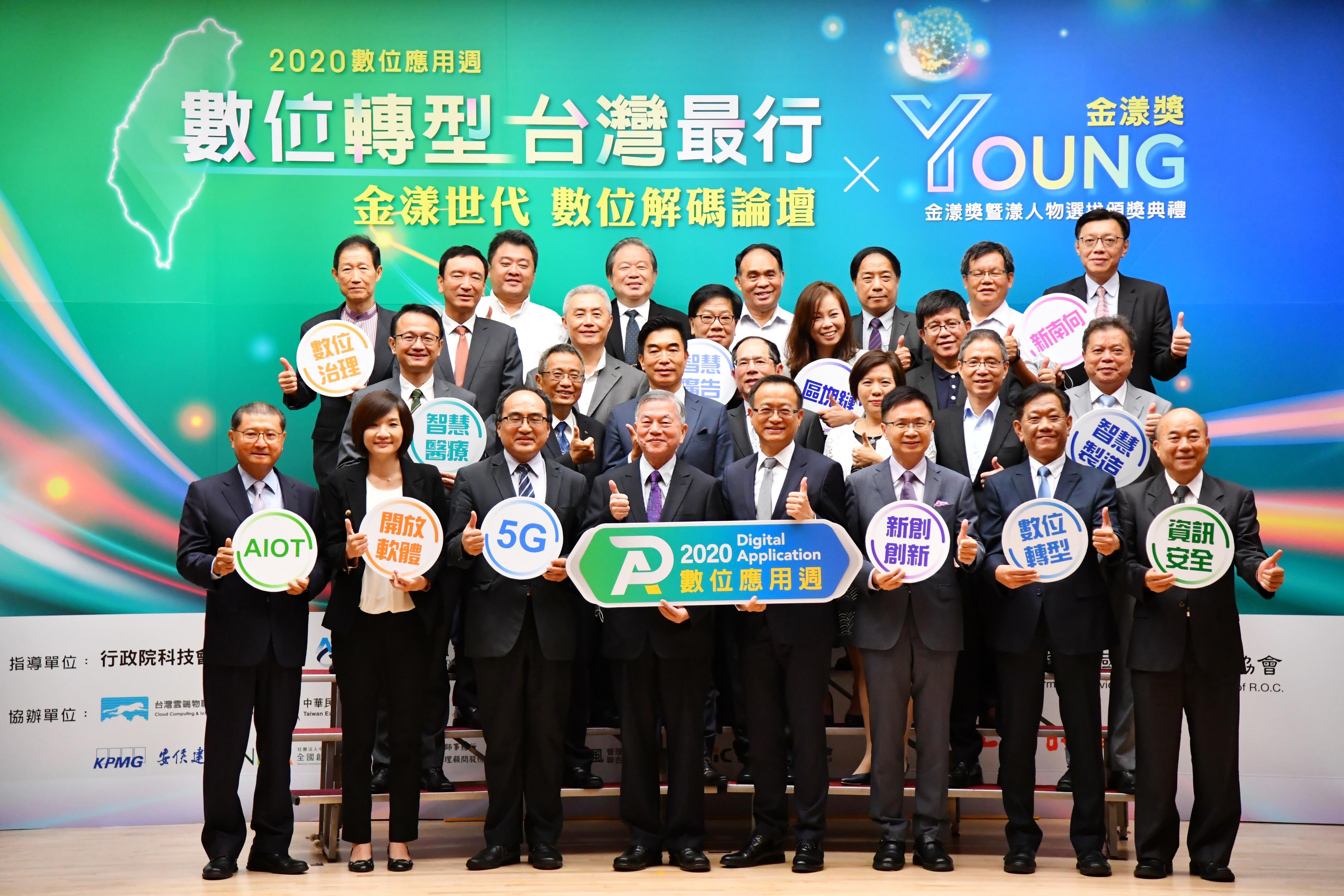 2020年9月1日行政院副院長沈榮津出席數位應用週暨創新數位應用館開幕典禮