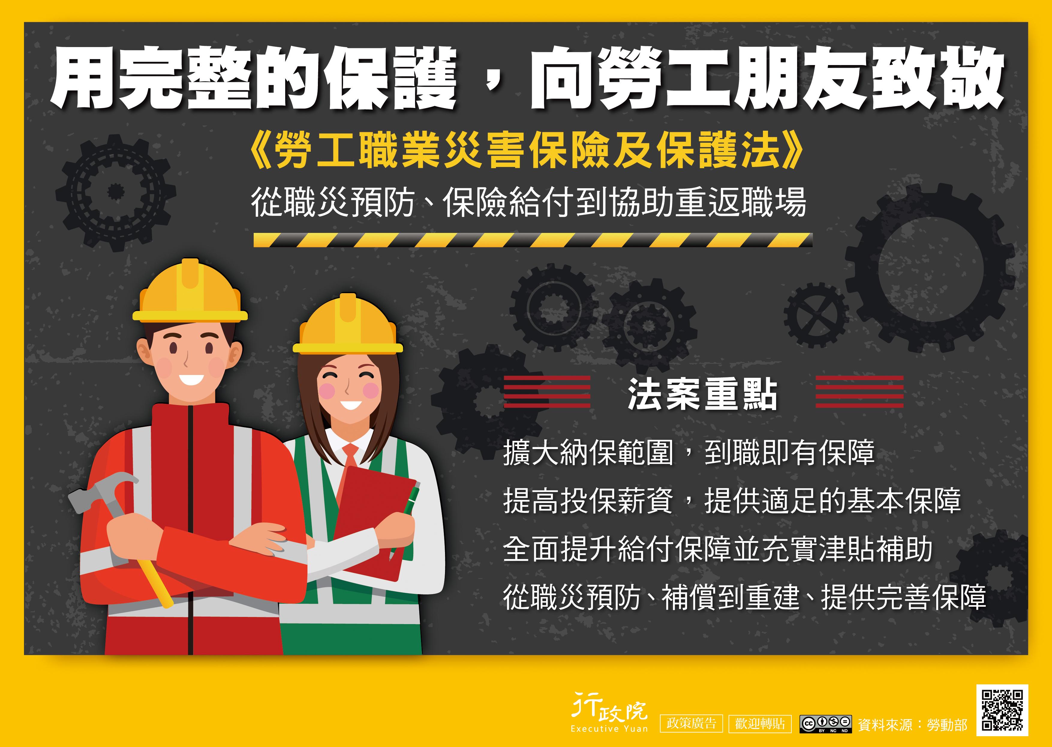 勞工職業災害保險及保護法